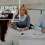 Ангажирајте компанија за регрутација кога вработувате нов персонал во Вашиот хотел