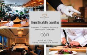 Зошто се потребни стандардите во хотелско угостителското работење ?